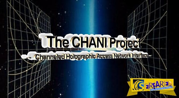 Project CHANI: Επικοινωνία με οντότητα απο παράλληλο σύμπαν!