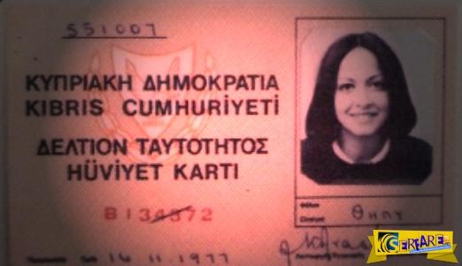 Αυτή είναι η πραγματική Κυπριακή ταυτότητα της Άννας Βίσση!