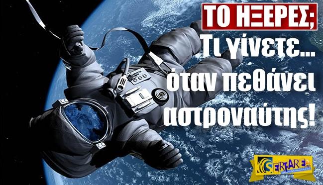 Το ήξερες; Τι γίνετε όταν πεθάνει αστροναύτης!