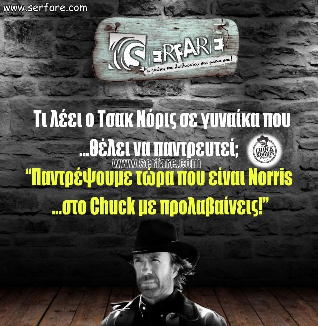 Τι λέει ο Τσακ Νόρις σε γυναίκα που...θέλει να παντρευτεί;