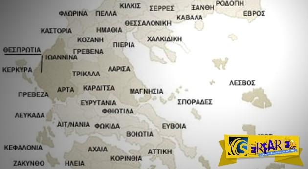 Δείτε όλα τα παρατσούκλια κατοίκων ανά πόλη της Ελλάδας!