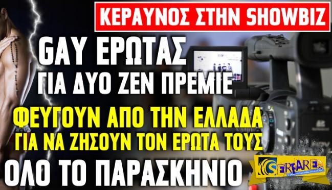 Σούσουρο στην Ελληνική showbiz: Ο... MEΓΑΛΟΣ έρωτας πρωταγωνιστών καθημερινού ελληνικού σίριαλ!