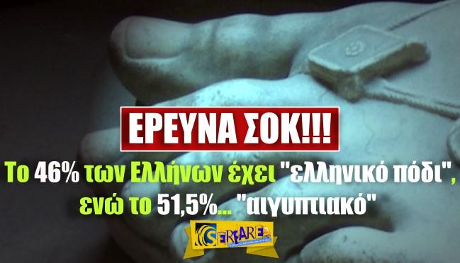 """Το 46% των Ελλήνων έχει """"Ελληνικό πόδι"""", ενώ το 51,5%... """"αιγυπτιακό"""""""