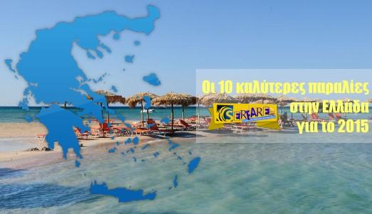 Trip Advisor: Ποιες είναι οι 10 καλύτερες παραλίες στην Ελλάδα για το 2015