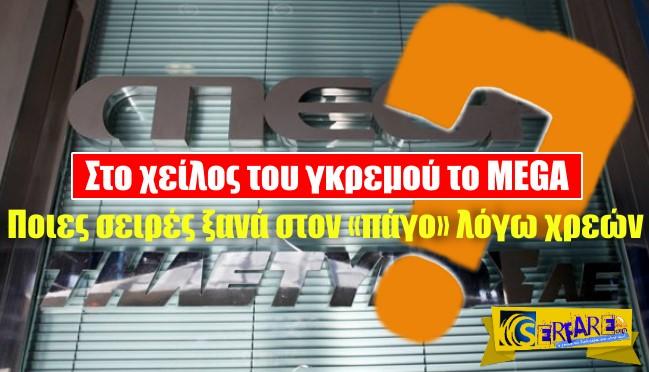 Στο χείλος του γκρεμού το MEGA: Ποιες σειρές ξανά στον «πάγο» λόγω χρεών