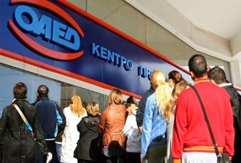 ΣΑΣ ΕΝΔΙΑΦΕΡΕΙ: 32.433 νέες θέσεις εργασίας για άνεργους!