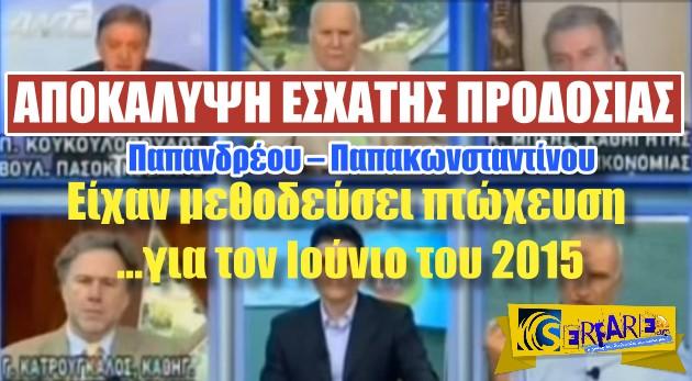Η ΑΠΟΚΑΛΥΨΗ της ΕΣΧΑΤΗΣ ΠΡΟΔΟΣΙΑΣ Παπανδρέου – Παπακωνσταντίνου: Είχαν μεθοδεύσει πτώχευση για τον Ιούνιο του 2015 (αποκαλυπτικό βίντεο)