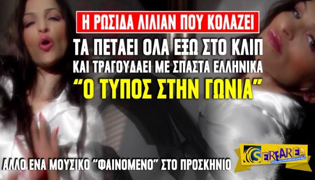 """Η Ρωσίδα Λίλιαν τραγουδάει: """"Μην μου πιάνεις το... γκατί μου""""! - Νέο μουσικό ταλέντο από τον Βορρά"""