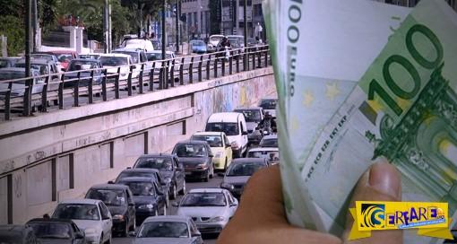 Ευχάριστα νέα: Το Υπουργείο Οικονομικών εξετάζει την μείωση των τελών κυκλοφορίας για τα ΙΧ