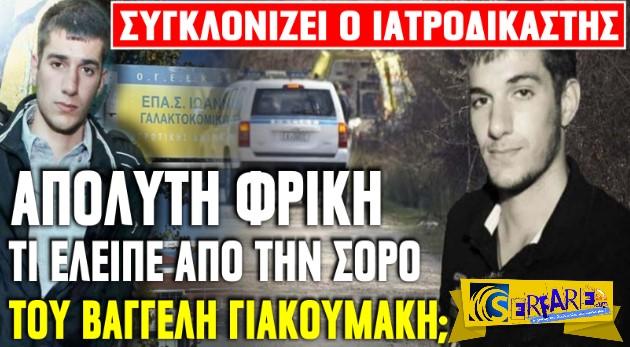 Απόλυτη φρίκη - Συγκλονίζει ο Ιατροδικαστικής Θόδωρος Βουγιουκλάκης! Τι έλειπε από τη σορό του Βαγγέλη Γιακουμάκη;