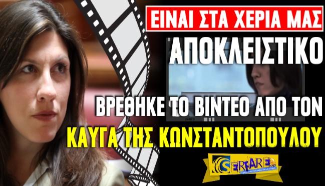 Βρέθηκε το βίντεο από τον καυγά της Ζωής Κωνσταντοπούλου!