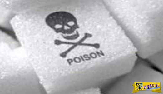 ΠΡΟΣΟΧΗ σε υποκατάστατο ζάχαρης: ΑΣΠΑΡΤΑΜΗ, ένα επικινδυνότατο δηλητήριο, ένοχο για σοβαρότατες παθήσεις!