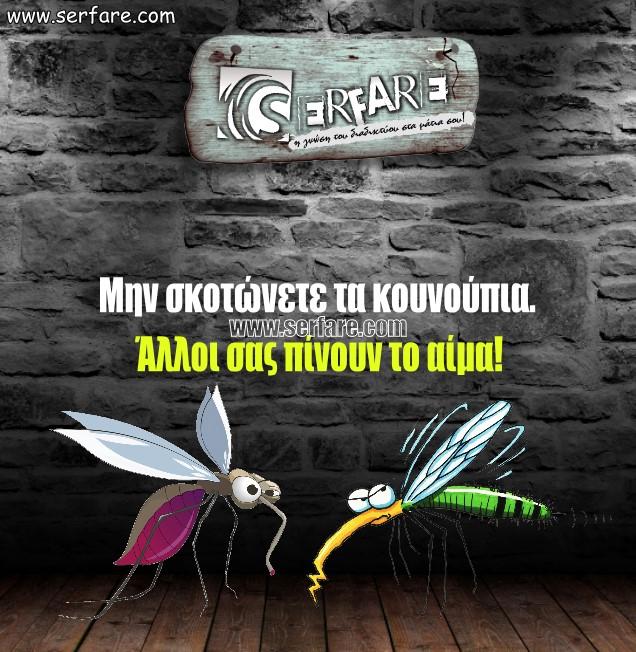 Μην σκοτώνετε τα κουνούπια!