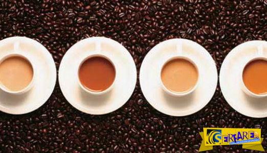 Πίνετε πολλούς καφέδες; Σας ενδιαφέρει…