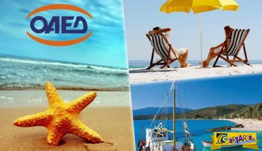 Κοινωνικός τουρισμός 2015: Ποιοι δικαιούνται δωρεάν διακοπές μέσω ΟΑΕΔ