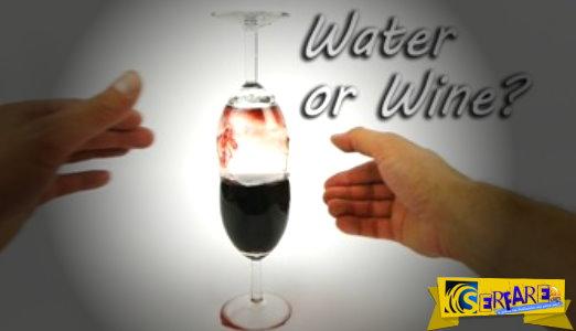 Κι όμως το νερό μπορεί να γίνει... κρασi!