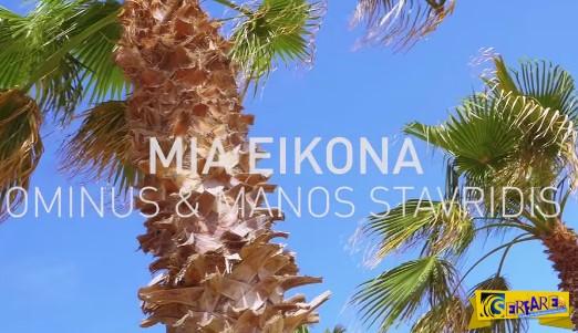 Ominus & Μάνος Σταυρίδης - Μία Εικόνα! Ακούστε το ολοκαίνουργιο single του ράπερ!
