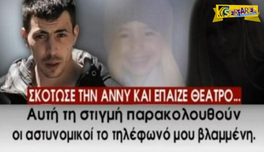 ΑΠΟΚΑΛΥΨΗ: Στο φως η τηλεφωνική συνομιλία της μητέρας της Άννυ με τον 27χρονο παιδοκτόνο - Δείτε τον σοκαριστικό διάλογο!