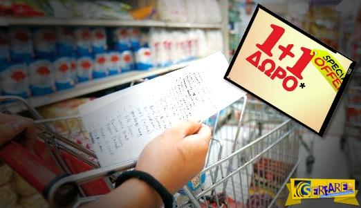 Η ΑΠΑΤΗ στα προϊόντα 1+1! Διαβάστε και ΕΞΟΡΓΙΣΤΕΙΤΕ με το πόσα οικονομάνε οι εταιρίες με τις ΥΠΟΥΛΕΣ ΠΡΟΣΦΟΡΕΣ!