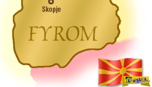 Πώς τα Σκόπια πήγαν να κλέψουν την ονομασία για τη Μακεδονία. Έγγραφα - φωτιά!
