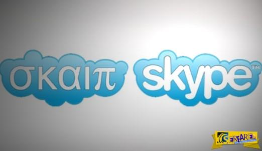 Skype Translator: Νέα υπηρεσία αυτόματης μετάφρασης!