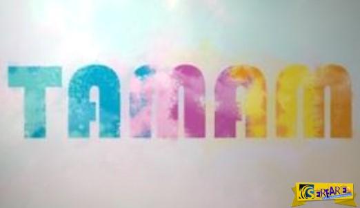 Ταμάμ - Επεισόδιο 20