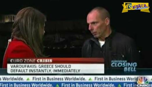 Δήλωση Σοκ Βαρουφάκη στο CNBC: «Πρέπει να χρεοκοπήσουμε»!