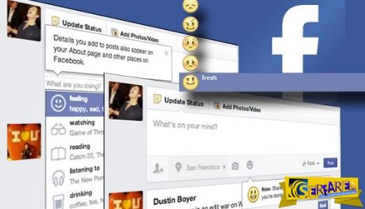 70 αστείες και έξυπνες ατάκες για Facebook Status!