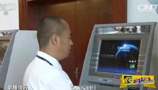 Το πρώτο ATM με τεχνολογία αναγνώρισης προσώπου στην Κίνα!