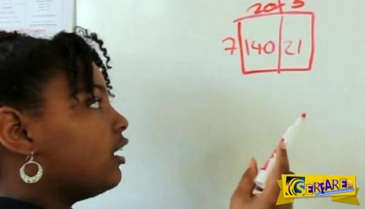 Box Method: Ένας απίθανος τρόπος για να κάνετε πολλαπλασιασμό!
