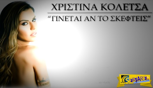 Χριστίνα Κολέτσα - Γίνεται αν το σκεφτείς   Η επιστροφή της δισκογραφικά με ένα ολοκαίνουριο τραγούδι …