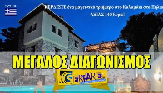Μεγάλος Διαγωνισμός απο το Serfare.com με δώρο ένα μαγευτικό τριήμερο στο Καλαμάκι Πηλίου με πρωινό μπουφέ αξίας 140€