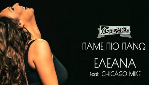 Ελεάνα Παπαϊωάννου - Πάμε πιο πάνω | Ακούστε το ολοκαίνουριο τραγούδι της!