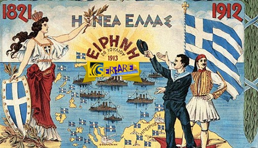 Έλληνας: Η λέξη που απαγορευόνταν 1500 χρόνια με ποινή θανάτου!