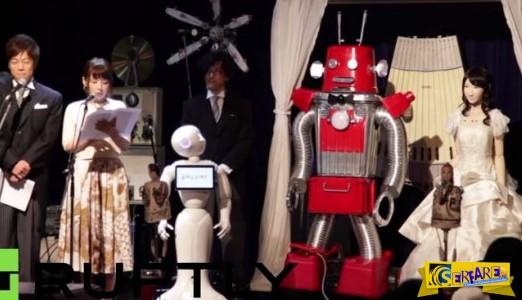 ΤΙ ΑΛΛΟ ΘΑ ΔΟΥΜΕ! Στην Ιαπωνία παντρεύουν ακόμη και τα ρομπότ!