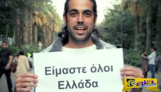 Συγκινητικό video από τους Ισπανούς: «Δεν είστε μόνες! Δεν είστε μόνοι! Είμαστε όλοι Ελλάδα»