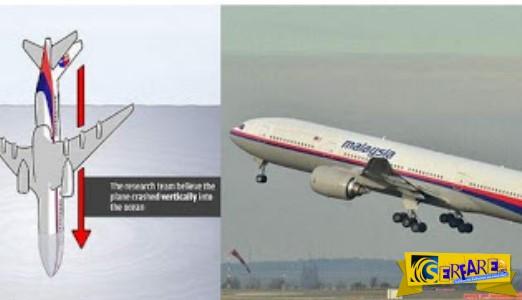 Νέα θεωρία: Το μοιραίο αεροσκάφος της Malaysia έπεσε κάθετα στο νερό και είναι άθικτο στο βυθό!