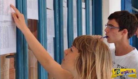 Βάσεις Πανελλήνιες 2015 Αποτελέσματα: Μόρια ΑΕΙ σε όλα τα επιστημονικά πεδία   results.it.minedu.gov.gr