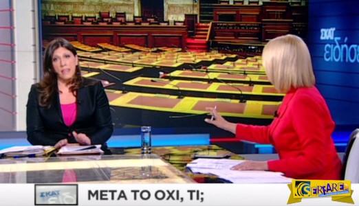 «Κόλαση» η συνέντευξη Κωνσταντοπούλου: Πώς έκανε «χώμα» την Κοσιώνη για τον Μπακογιάννη!