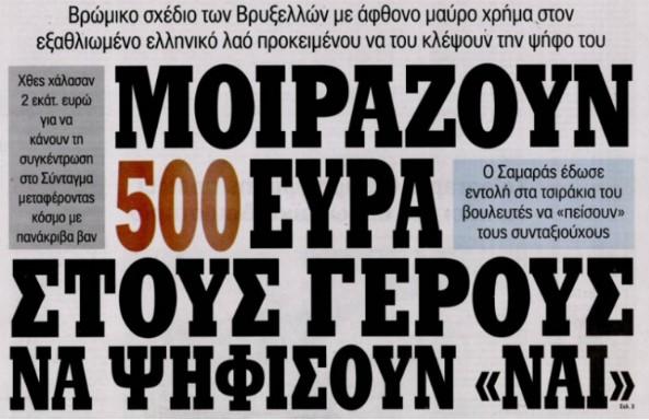 500eura-geroi-nai-efimerida