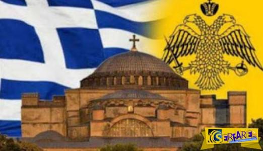 Νομοσχέδιο του Αμερικανικού κογκρέσου για επιστροφή της Αγίας Σοφίας συνεχίζει να ανησυχεί Τούρκους ακαδημαïκούς στις ΗΠΑ