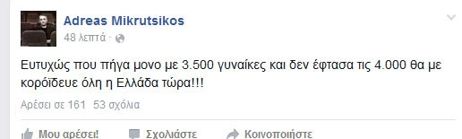 andreas-mikroutsikos-facebook