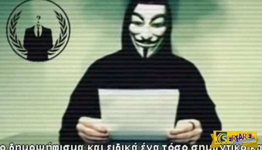 Δημοψήφισμα 2015: Το βίντεο των Anonymous για την Ελλάδα και τα συγχαρητήρια στον Α. Τσίπρα!