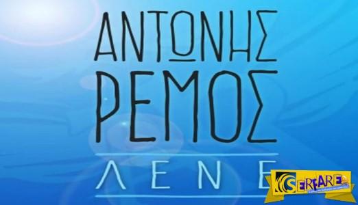 Αντώνης Ρέμος - Λένε   Κυκλοφόρησε το νέο τραγούδι ...