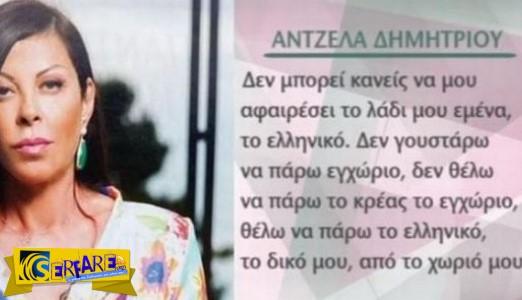 Νέο «μαργαριτάρι» της Άντζελας Δημητρίου: «Δεν θέλω εγχώριο, θέλω… ελληνικό»!