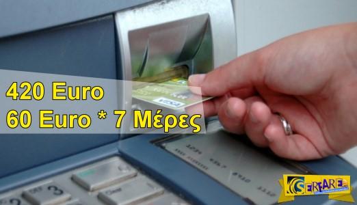 Ευχάριστα νέα για τράπεζες: Ποιες μέρες τα ΑΤΜ δίνουν 420 ευρώ!