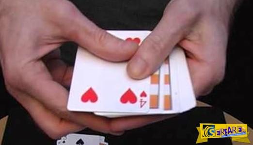 Ένα κόλπο με χαρτιά και πως θα το κερδίζετε πάντα!