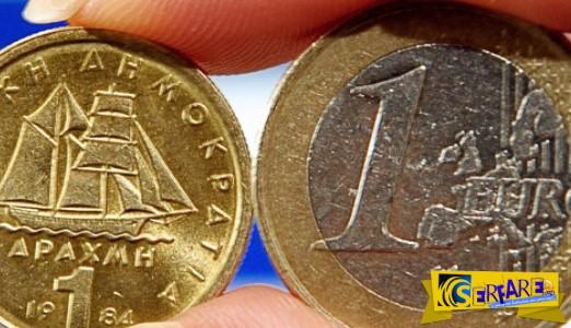 BOMBA από μεγαλοεπενδυτή της Eurobank! Δείτε πόσο θα αξίζει η νέα δραχμή!