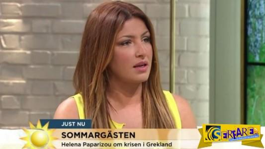Η συνέντευξη της Παπαρίζου σε σουηδικό κανάλι για την Ελλάδα που θα συζητηθεί!
