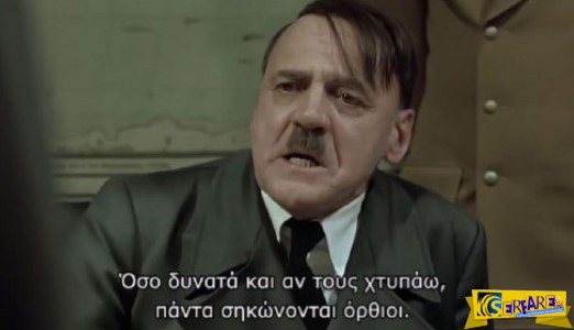 Ο Χίτλερ παίρνει θέση για το δημοψήφισμα. Δείτε τι λέει…